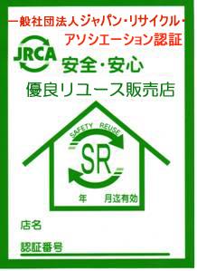 一般社団法人ジャパン・リサイクル・アソシエーション認証 安全・安心優良リユース販売店